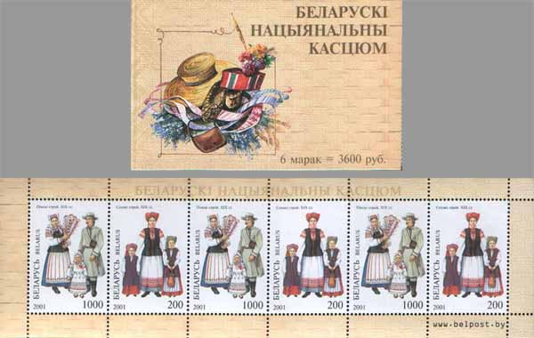 Stamp with hologram 10-th Anniversary of State Sovereignty of Belarus