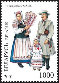 Stamp National clothes – Pinsk region