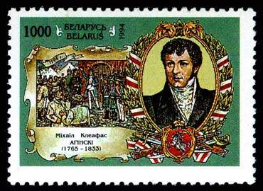 Stamp Leaders of liberation uprising of 1794 - M.K.Aginskij