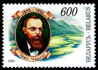 Stamp 150-th birth anniversary of I.D.Chersky