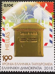 Stamp, 190th Anniversary of the Hellenic Postal Service, Greece,  , Mailboxes, Postal History, Postal Services