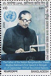 Stamp, Sheikh Mujibur Rahman First UN Speech, 46th Anniversary, Bangladesh,  , Famous People, Heads of State, U.N.O.
