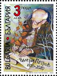Stamp, Valeri Petrov, Writer, Birth Centenary, Bulgaria,  , Anniversaries and Jubilees, Authors, Famous People, Literary People (Poets and Writers), Literature