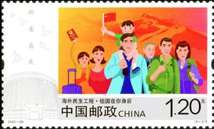 Stamp, Support From the Motherland, China, People's Republic,