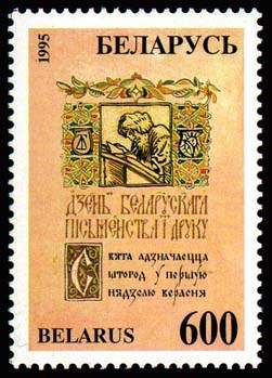 Stamp Day of Belarusian book writing & printing