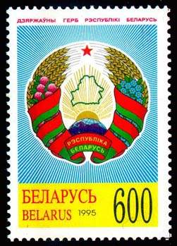 Stamp National emblem of the Republic of Belarus