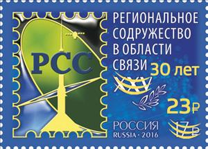 The 30th Anniversary of the Regional Commonwealth in the Field of Communication (Russia)