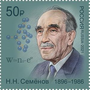 Nikolai N. Semenov, scientist, the founder of chemical physics, in in the Nobel Prize Winners series