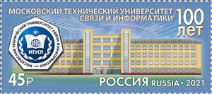 100th Anniversary of the Moscow Technical University of Communications and Informatics