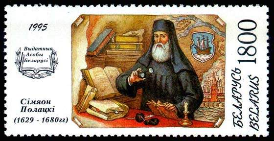 Stamp Prominent historic persons of Belarus – Simeon Polotski
