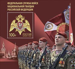 Federal Service of the National Guard of the Russian Federation