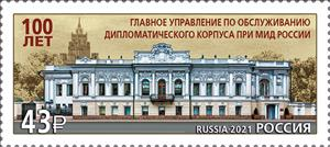 100 years of the Main Production and Commercial Department for the Service of the Diplomatic Corps under the Ministry of Foreign Affairs of the Russian Federation