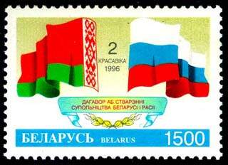 Stamp Community agreement between Belarus and Russia
