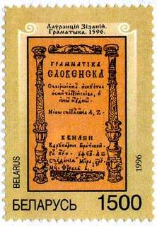 Stamp Quatercentenary of the Slavonic Grammar book