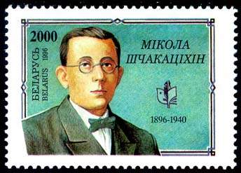 Stamp Birth centennial of N. Schekotikhin
