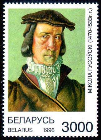 Stamp Prominent historic persons of Belarus - Mikola Gusovsky