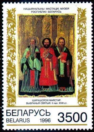 Stamp Belarus icons - The selected saints