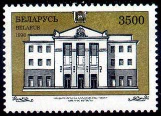 Stamp Yanka Kupala national academic theatre