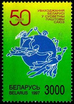 Stamp 50th anniversary of Belarus entry into UPU (fluorescent paper)