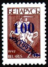 "Overprint of new value ""100"" and year ""1997"" on defin. st. No.22"