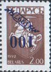 "Overprint of new value ""100"" and year ""1997"" «Turncoat»"