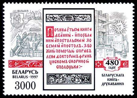 St. 480th anniv. of Belarus book-printing - F.Skorina in Vilnya