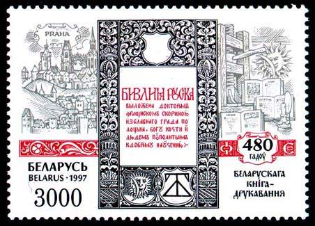 St. 480th anniv. of Belarus book-printing - F.Skorina in Prague
