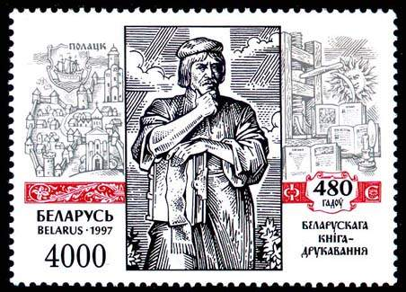 St. 480th anniv. of Belarus book-print. - F.Skorina in Polotsk Set