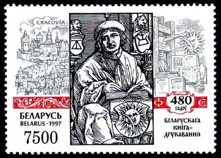 St. 480th anniv. of Belarus book-print. - F.Skorina in Krakow