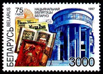 Stamp 75th anniversary of Belarus National library