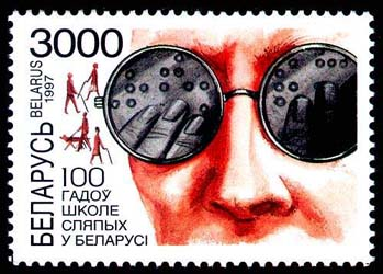 Stamp Centennial of the school for the blind in Belarus