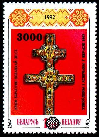 "Overprint ""Reconstructed and blessed in September 1997"" and new value ""3000"" on stamp No. 1"