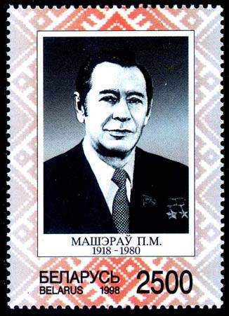 Stamp 80-th birth anniversary of P.M.Masherov
