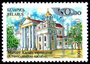 Stamp with overprint 225-th anniversary of St.Petersburg-Mohilyov post route