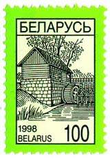 Definitive stamp Water-mill