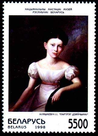 Stamp Belarus painting – Portrait of a Girl