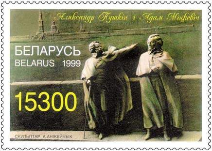 Stamp Bicentenary of Russian Poet A.S.Pushkin