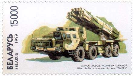 "Stamp Wheeled Prime Moovers - Chassis 543M ""Smerch"""