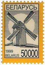 Definitive stamp Windmill