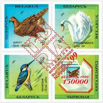 "Block of 4 stamps with overprint ""IBRA-99"" on block 58-60"