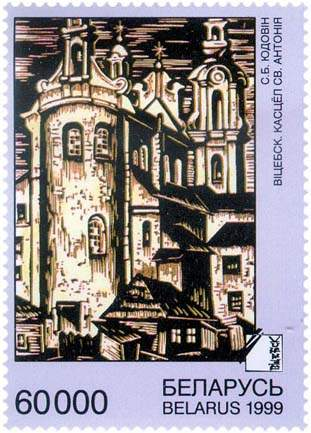 Stamp Vitebsk Art School – St. Antonius Cathedral