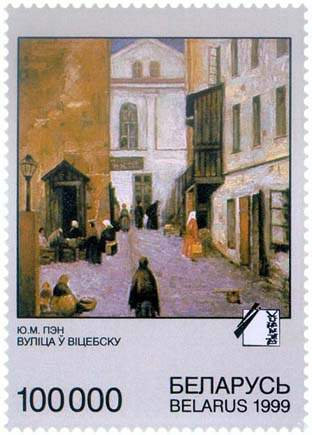 Stamp Vitebsk Art School – Street in Vitebsk