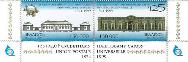 Stamp The first Postal Station in Minsk