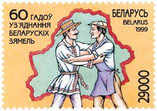 Stamp 60-th Anniversary of the Reunion of Belarus
