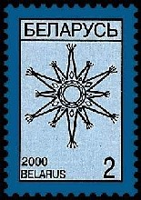 "Definitive stamp ""Christmas star"""