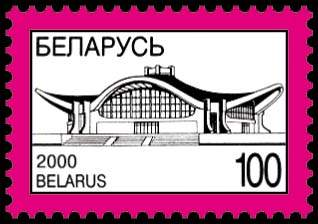 Definitive stamp Belexpo