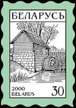 Definitive stamp Watermill (self-adh.)