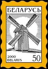 Definitive stamp Windmill (self-adh.)