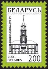 Definitive stamp Vitebsk City Hall