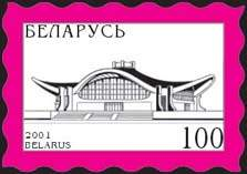 """Definitive stamp Exhibition Centre ""Belexpo"" in Minsk (self-adhesive) 24шт. (8Х3)"""